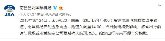 故障飞机占用跑道怎么回事 南昌机场航班将受影响