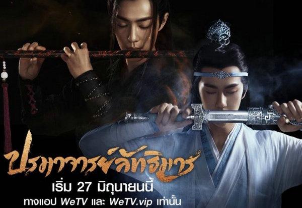 陈情令泰国版全集在线观看地址 陈情令泰国版和国语版有哪些不同