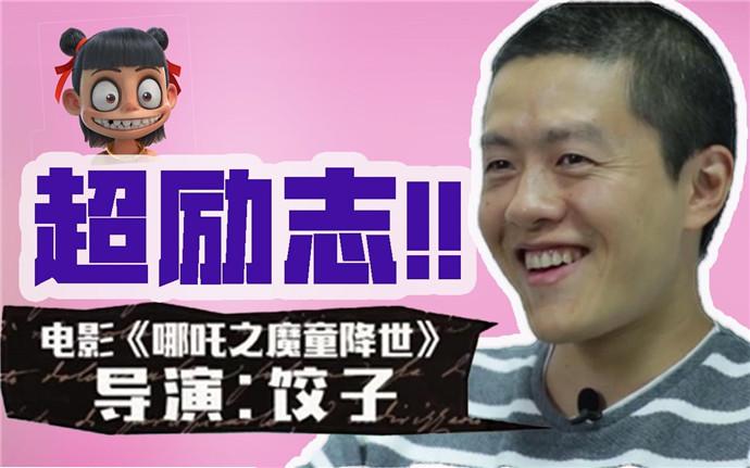饺子导演是谁为什么火了?导演饺子电影有什么?饺子导演原名叫啥