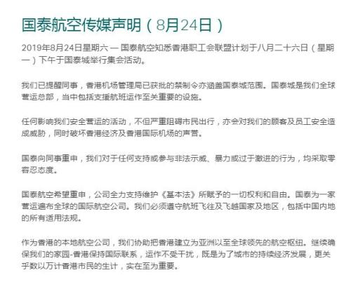 国泰航空声明说了什么全文,国泰航空为什么发声明事件始末