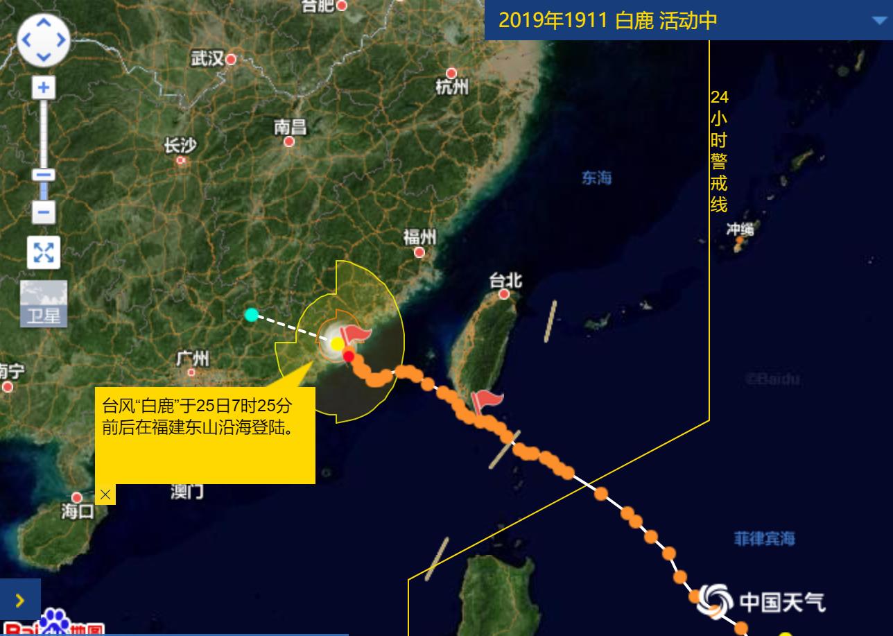 台风白鹿登陆福建最新消息 2019台风路径实时发布系统 11号白鹿实时路径图