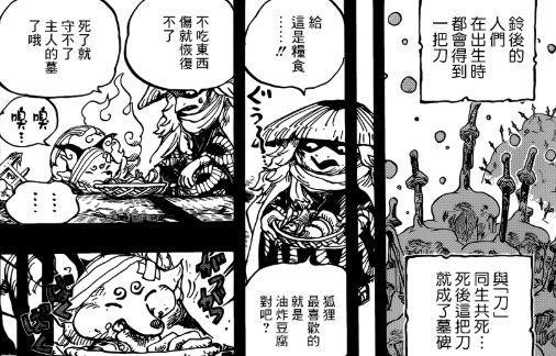 海贼王953话最新情报:阎魔即将出世,唯一在凯多身上留下伤口的武器