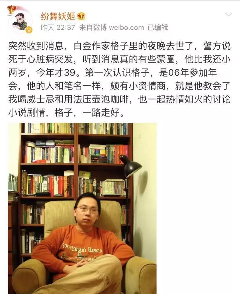 痛惜!39岁作家突发心脏病去世 10天后才被发现
