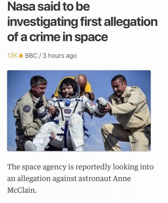 太空盜竊銀行賬戶怎么回事?太空盜竊銀行賬戶事件始末