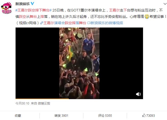 王嘉尔踩空摔下舞台 粉丝心疼!