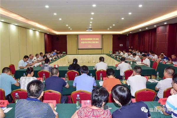 龙岩武平县创建国家卫生县城工作接受省级评估评审