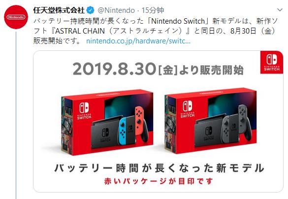 任天堂续航加强版NS发售日期公布 与大作同步