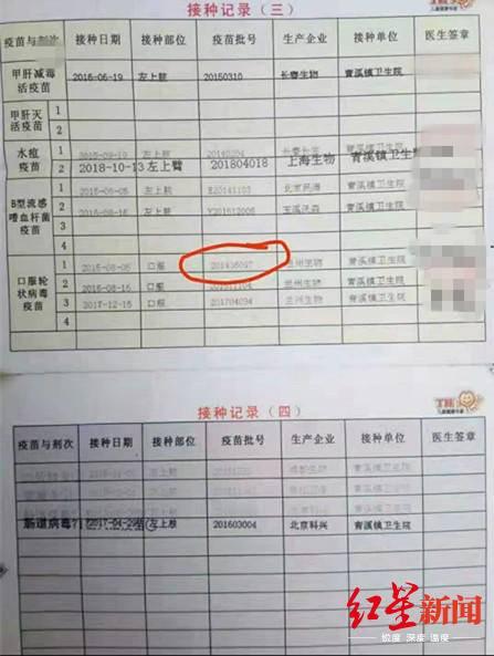 青川疫苗风波通报说了什么?青川疫苗风波完整始末及最新消息