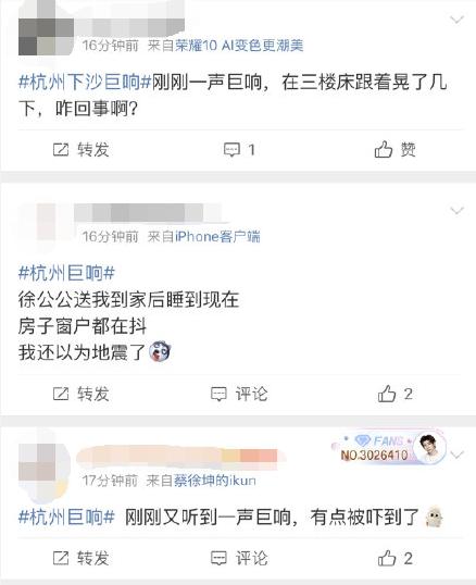 杭州巨响怎么回事?2019年8月26日杭州巨响最新消息今天