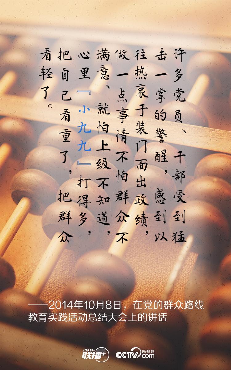 联播+ @党员干部 习近平说到此事妙喻连珠 快来学习!