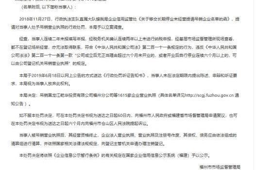福州吊销1615家企业营业执照