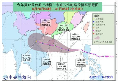 """台风蓝色预警!""""杨柳""""或于29日在海南沿海登陆"""