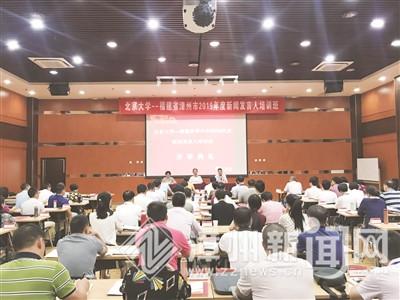 澳门太阳城网址市2019年度新闻发言人培训班在北京大学举办
