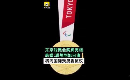 韩媒批东京残奥奖牌像旭日旗 东京残奥奖牌图片一览