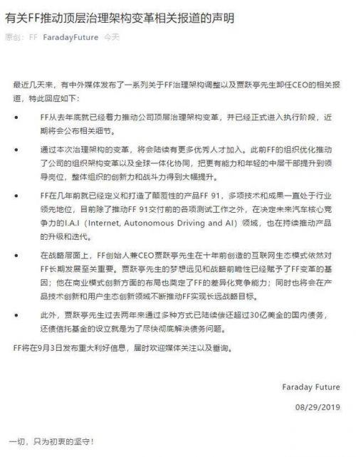 法拉第未来回应说了什么全文声明曝光 贾跃亭卸任CEO是真的假的?