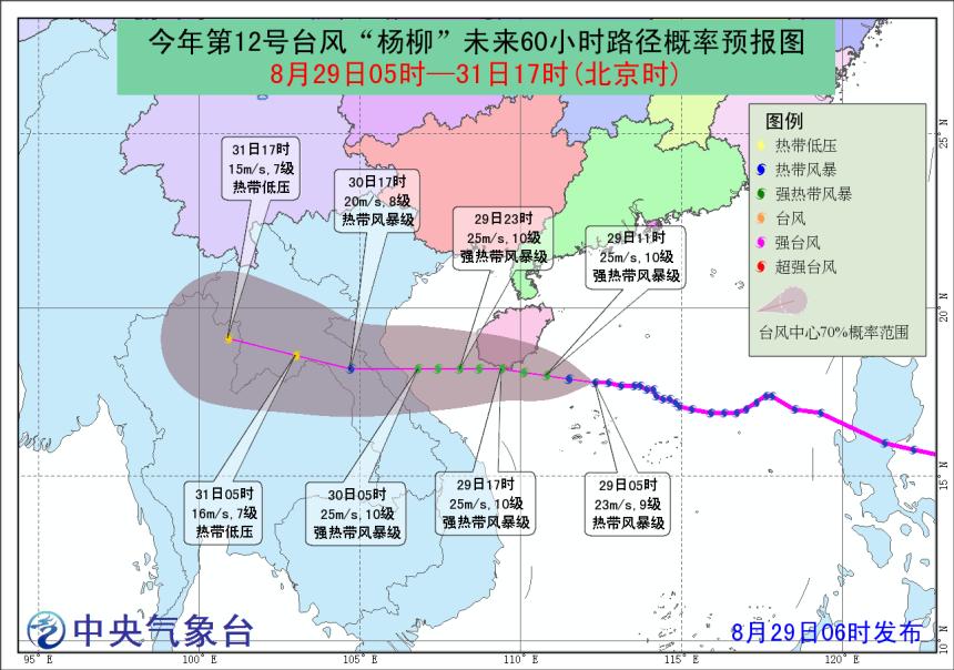 台风杨柳今晚或登陆海南!2019台风最新消息 第12号台风杨柳实时路径图发布
