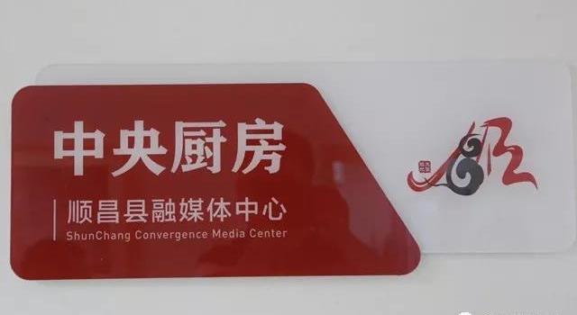 南平市首家县级融媒体中心中央厨房试运行