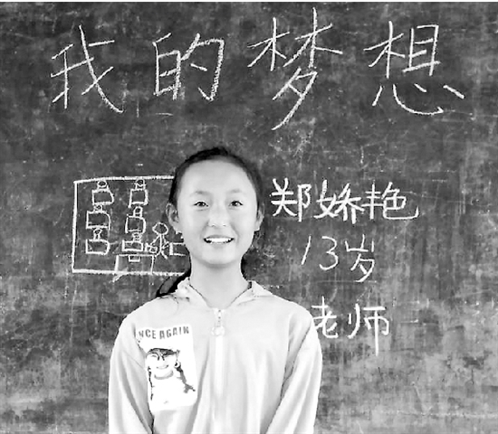 13名小学孩子的梦想把浙大的志愿者们感动哭了