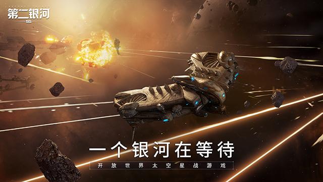 科幻开放世界手游《第二银河》9月10日上线