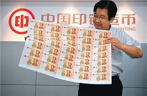 新版人民币明天见 颜值满满 防伪升级