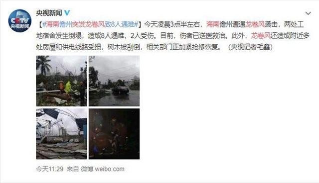 海南突发龙卷风:造成8人遇难2人受伤 遇到龙卷风该怎么办?