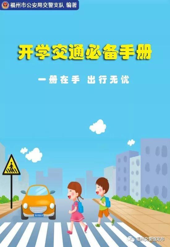 """福州交通將進入""""開學模式""""!這份避堵攻略請查收"""