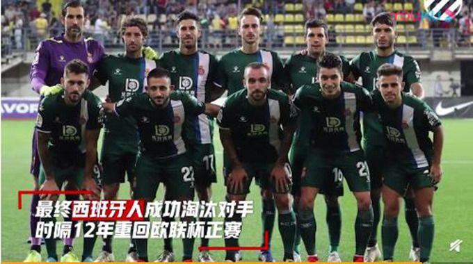 武磊替补登场 西班牙人总比分5-3晋级正赛