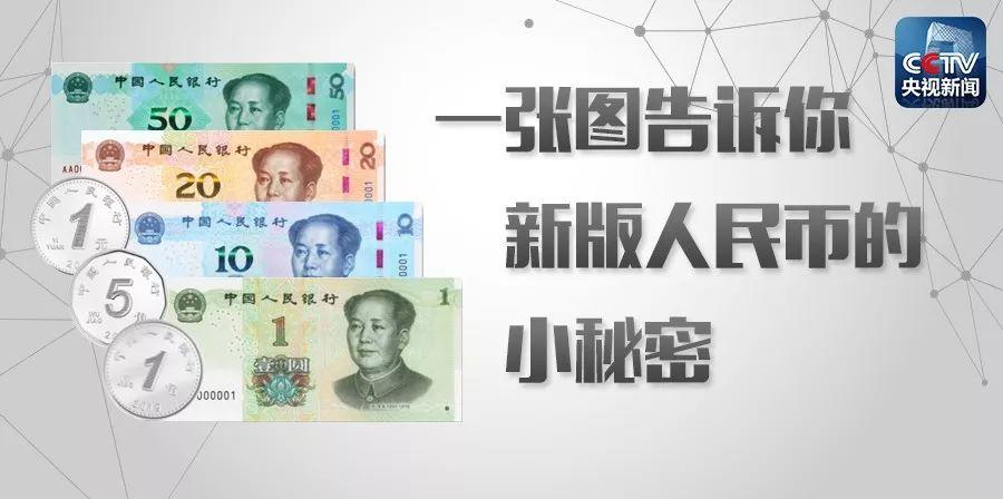 新版人民币的小秘密是啊?新版人民币及旧版人民币有何不同