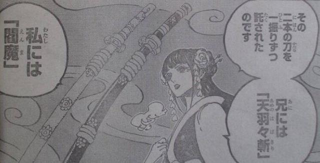 海贼王漫画954话:光月御田还有一把名刀,大妈凯多联手,路飞危险了