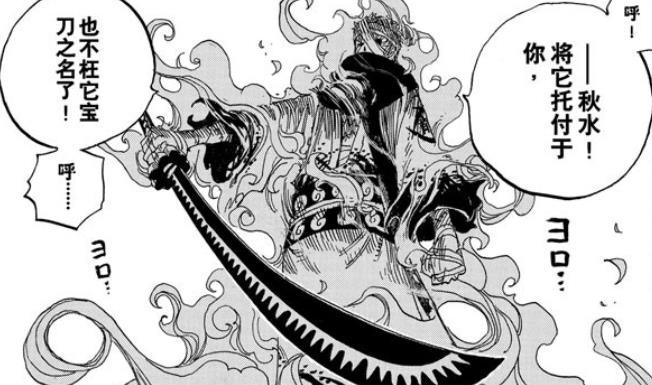 海贼王954话情报:索隆同意换刀,大妈和凯多结盟,霍金斯洗白