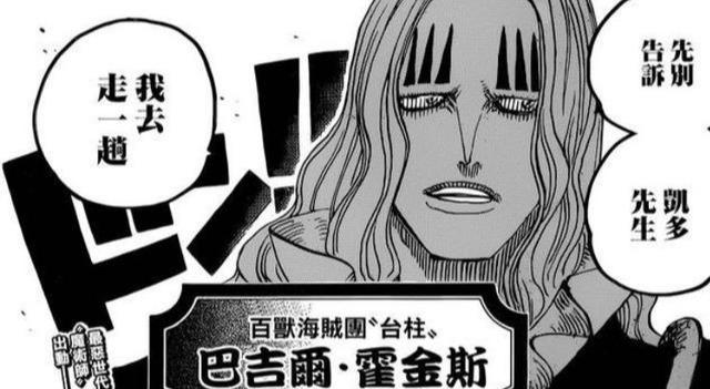 海贼王漫画954话最新分析,罗顺利越狱,霍金斯卧底身份实锤?