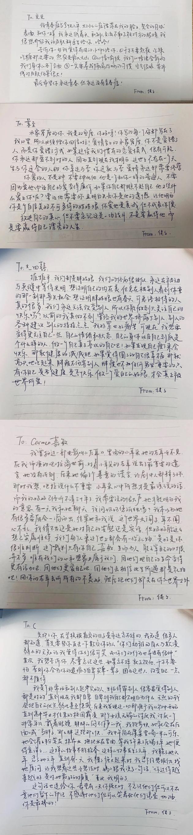马思纯手写信鼓励网友说了什么?马思纯手写信全文内容曝光