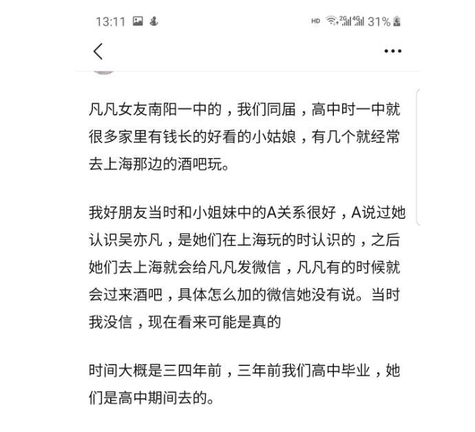 鹿依luna是谁 吴亦凡女友过往泄露被造谣睡了闺蜜偶像?