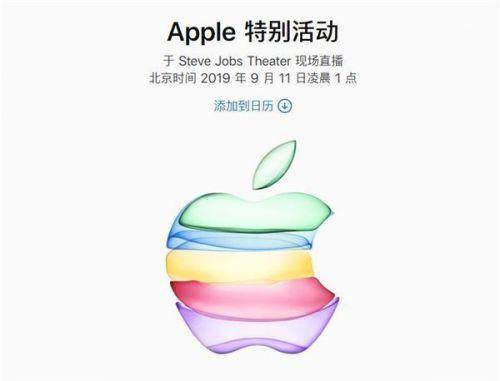 苹果发布会时间地点详细信息 苹果发布会会推出哪些新品?