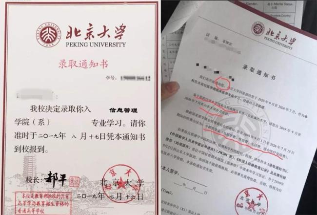 北大录取通知书称呼内外有别详细新闻介绍?北京大学招生办回应说了什么