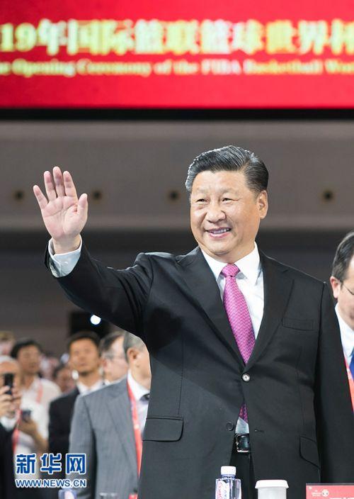 习近平出席2019年国际篮联篮球世界杯开幕式