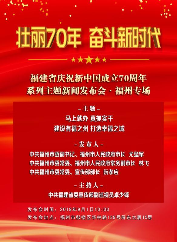 福建省庆祝中华人民共和国成立70周年系列主题新闻发布会明日启动