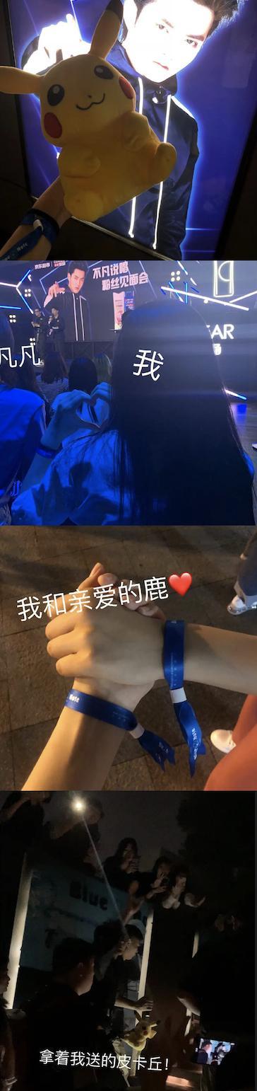 吴亦凡恋情疑曝光:皮卡丘成与鹿依Luna恋爱实锤!女友秦牛正威与吴磊宋祖儿同届