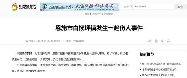 湖北恩施朝阳坡小学发生伤人事件 10名学生受伤嫌疑人被控制!网友讲述事件经过