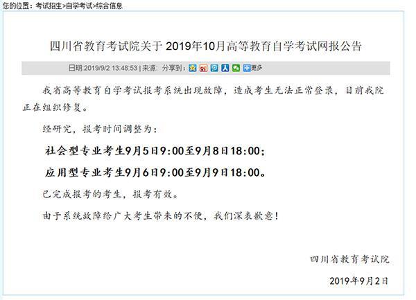四川省教育考试院:自学考试报考系统故障,报考时间有调整
