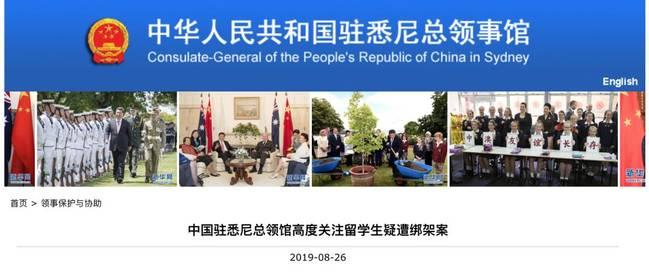 中国留学生被绑架索要574.8万赎金,绑架画面曝光