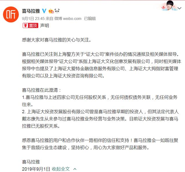 戴志康自首后,上海证大、喜马拉雅、证大资管发声澄清关系