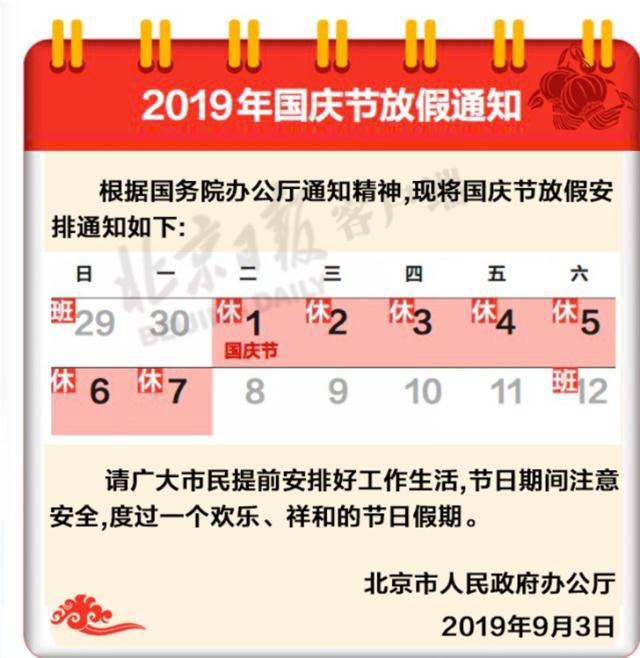 2019国庆节放假通知 2019中秋节国庆节放假时间安排及拼假攻略