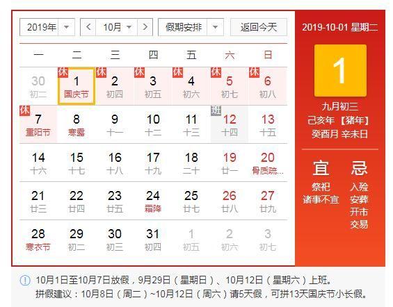 2019年中秋节/国庆节高速通宝最新官网通行?国庆节实际放假5天是什么梗?