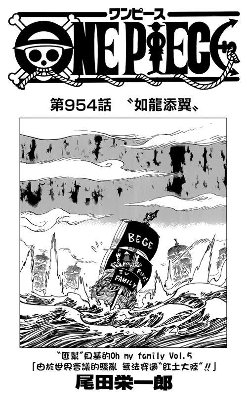 海贼王漫画955话什么时候出 954话情报最新 海贼王954话鼠绘分析