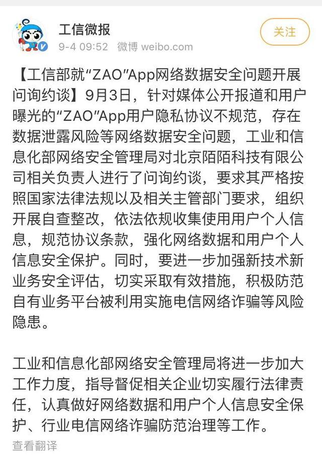 工信部约谈ZAO 要求组织开展自查整改