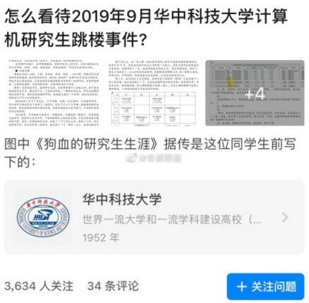 2019华中科技大学研究生跳楼