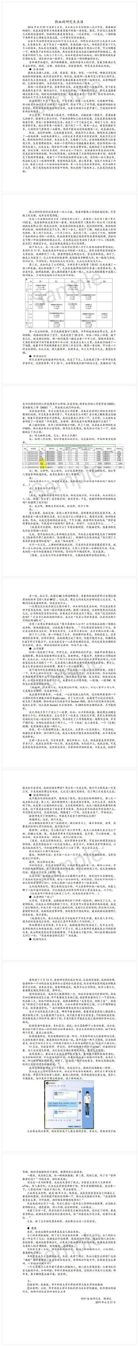 2019华中科技大学研究生跳楼事件始末,跳楼研究生绝笔信说了什么