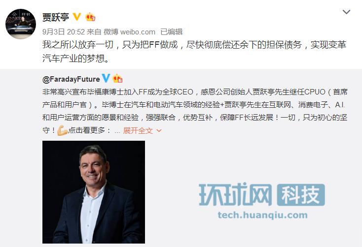 贾跃亭回应辞任FF CEO:为把FF做成 并偿还债务