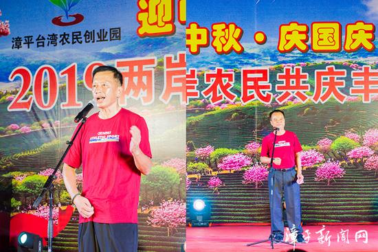 2019两岸农民共庆丰收节活动在漳平台创园举行